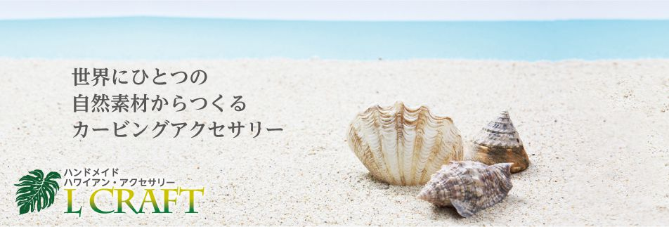 自然素材のオンリーワン  アクセサリー『L CRAFT〜エルクラフト〜』
